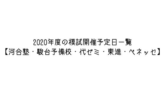 模試 2020 河合塾