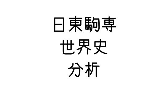 日東駒専世界史